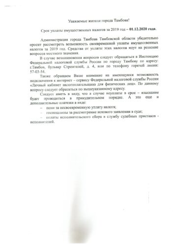 Срок уплаты имущественных налогов за 2019 год - 01.12.2020 года.